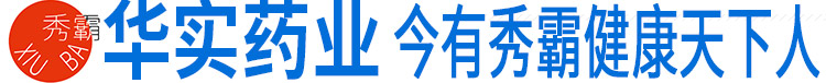 华实药业 中国品牌 世界品质