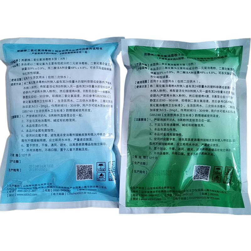 千赢国际手机版消毒粉(含量48%)【饮用水处理】产品展示图3