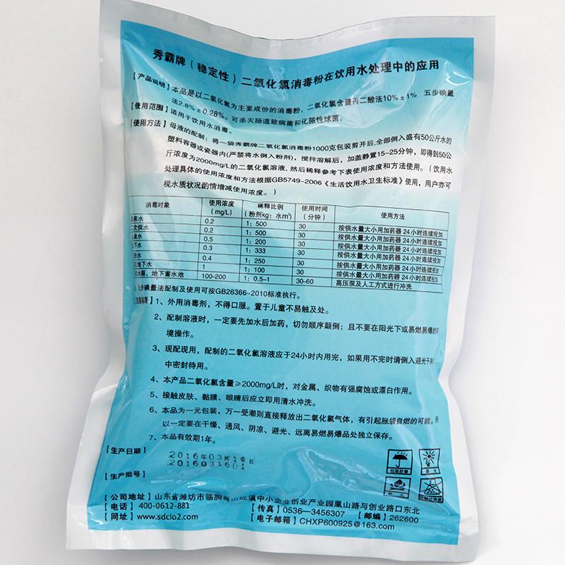 千赢国际手机版消毒粉(含量10%)【饮用水处理】产品展示图3