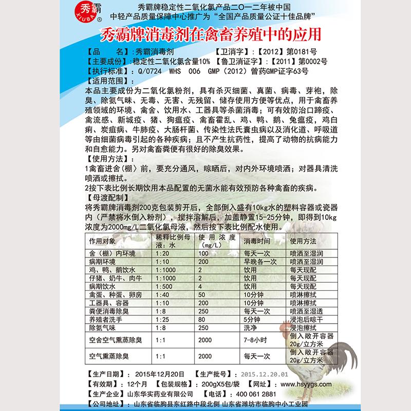 87彩店注册消毒粉(含量10%)【畜牧养殖】产品展示图2