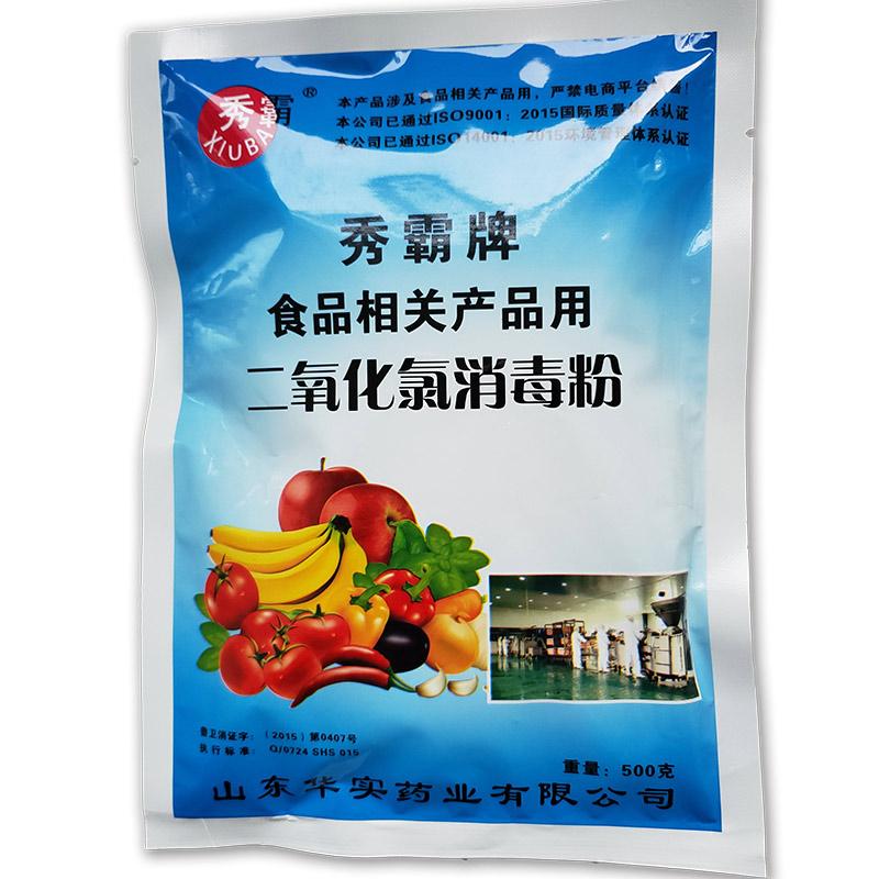 食品相关产品用合乐彩票app手机版下载消毒剂(含量10%)产品展示图2