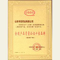 全国产品质量十佳证书