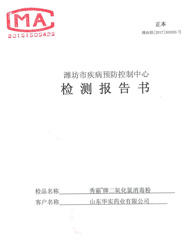 秀霸千赢国际手机版消毒粉10%检验报告
