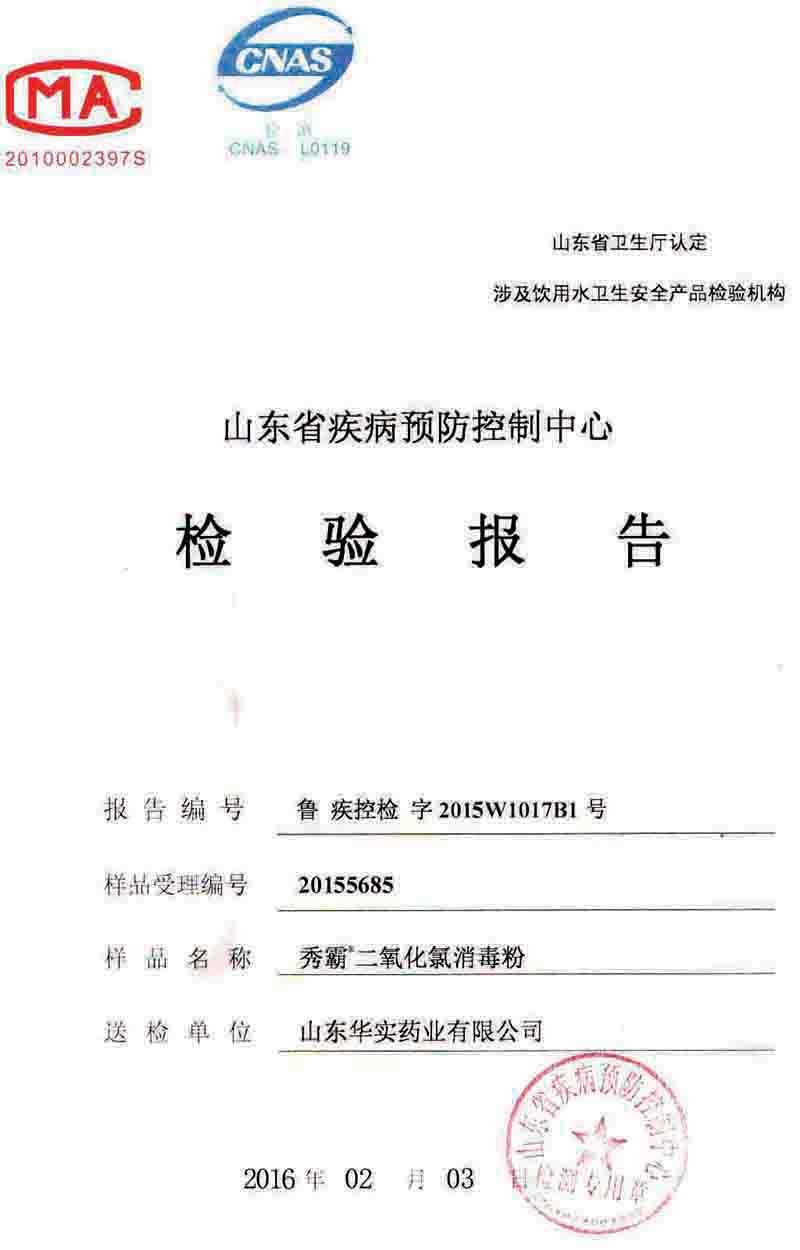 秀霸千赢国际手机版消毒粉II型48%检验报告