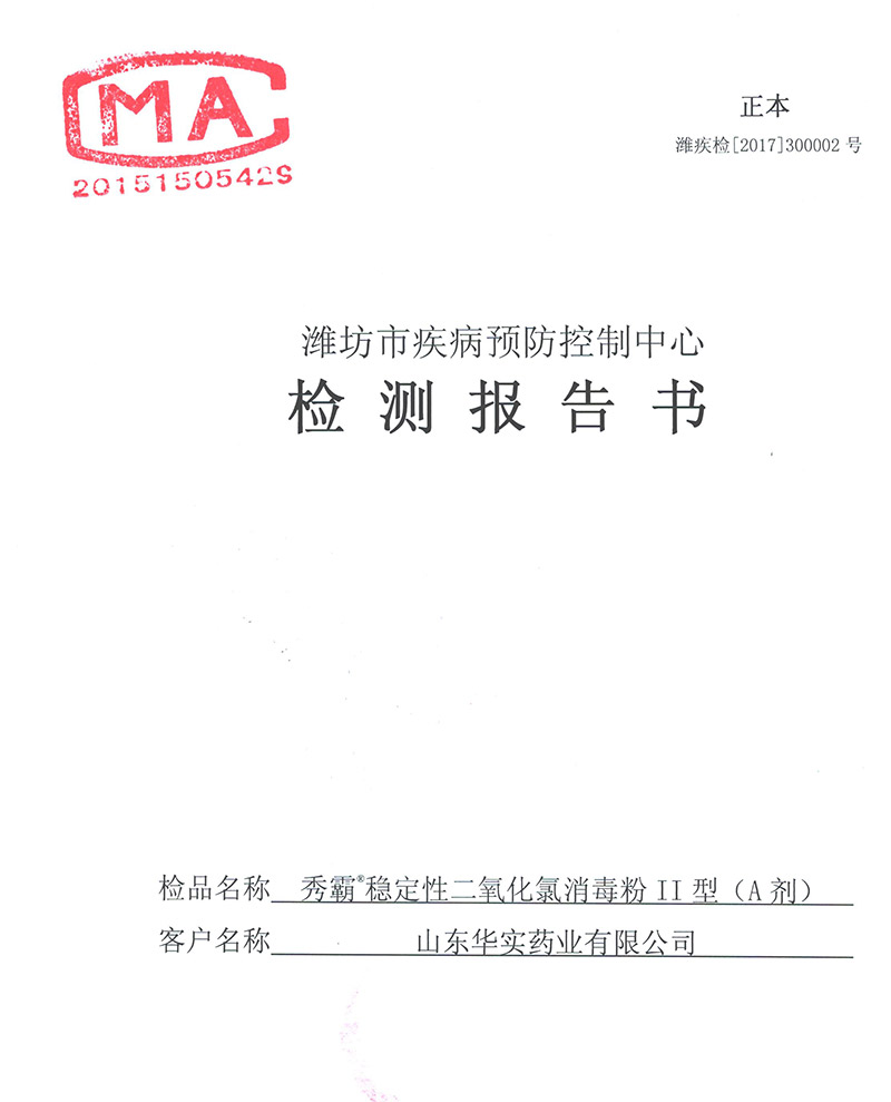 秀霸千赢国际手机版消毒粉II型48%检验报告[潍坊市疾病控制中心]