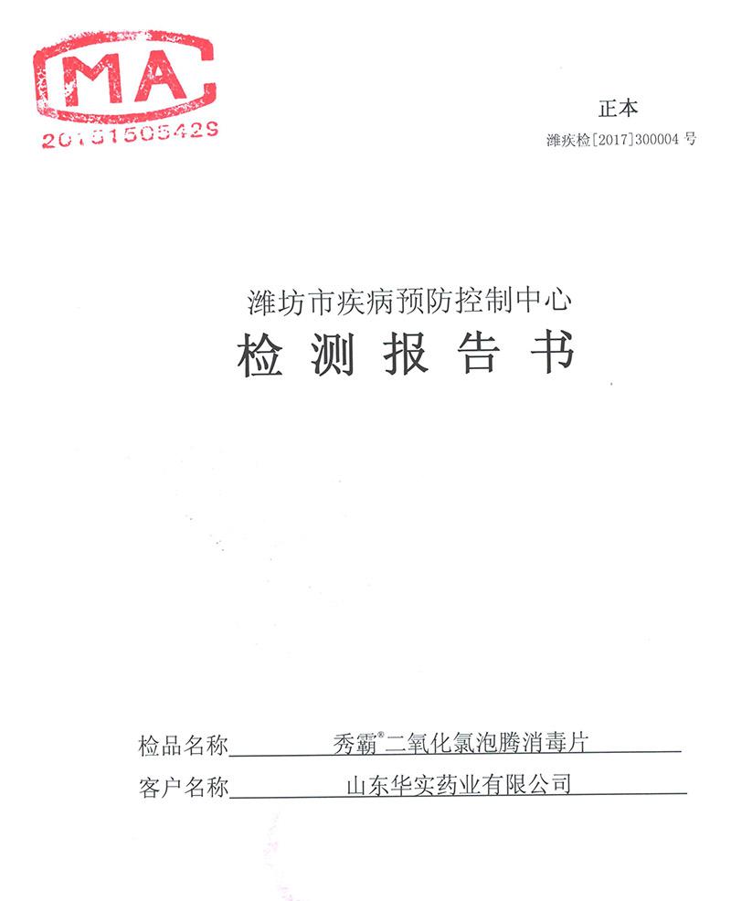 秀霸千赢国际手机版消毒片10%检验报告