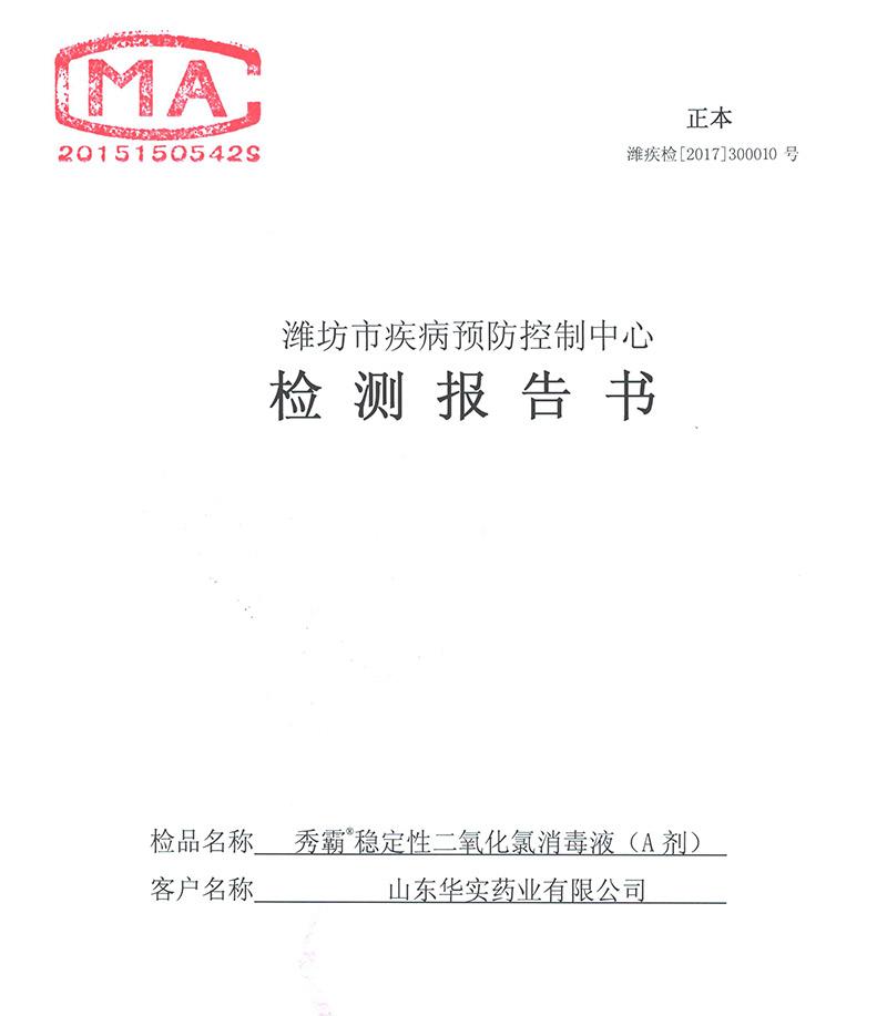 秀霸千赢国际手机版消毒液检验5%检验报告