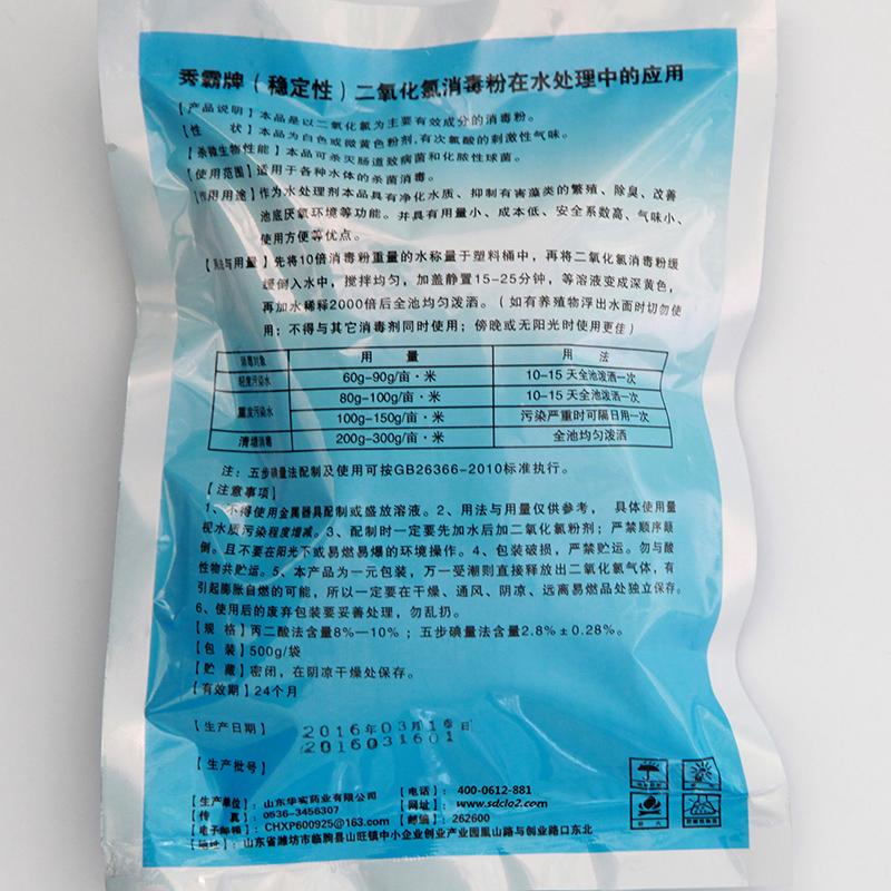 87彩店注册消毒粉(含量10%)【水产用】产品展示图3