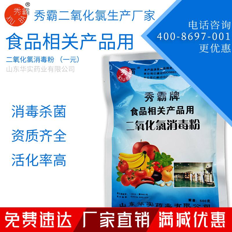 食品相关产品用qy188千赢国际消毒剂(含量10%)