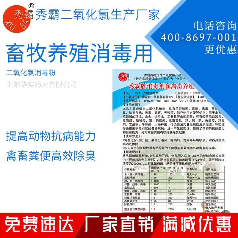 千赢国际手机版消毒粉(含量10%)【畜牧养殖】