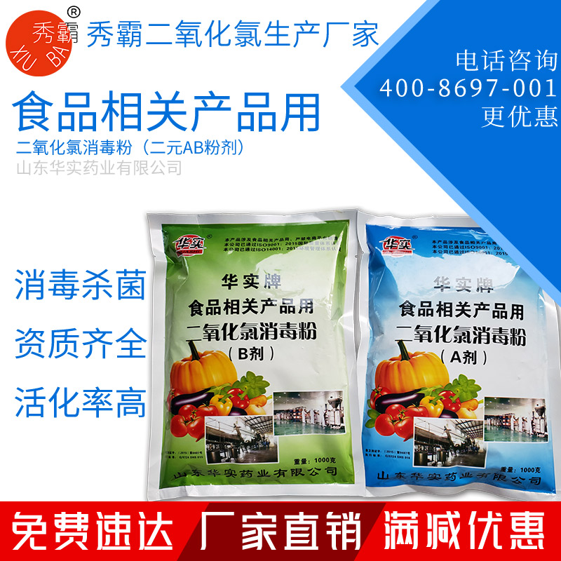 食品相关产品用千赢国际手机版消毒剂(含量40%)