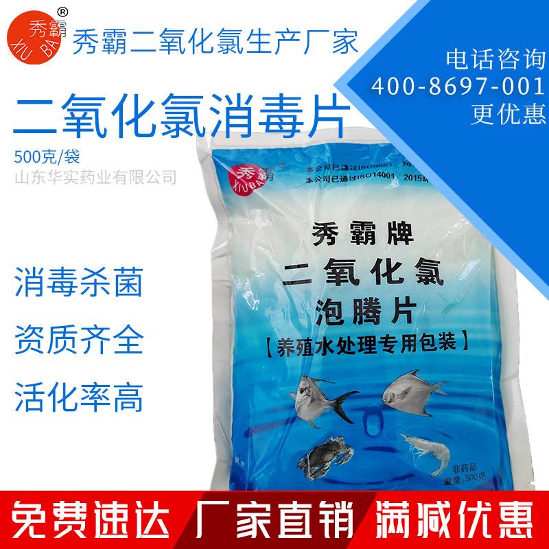 千亿国际886消毒片(含量10%)【500克/袋】产品展示图1