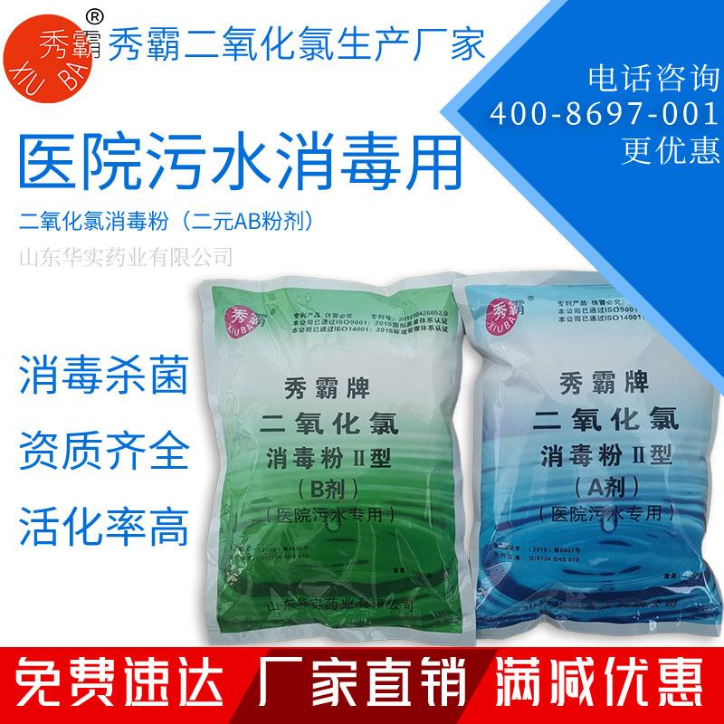 千赢国际手机版消毒粉(含量48%)【污水处理】