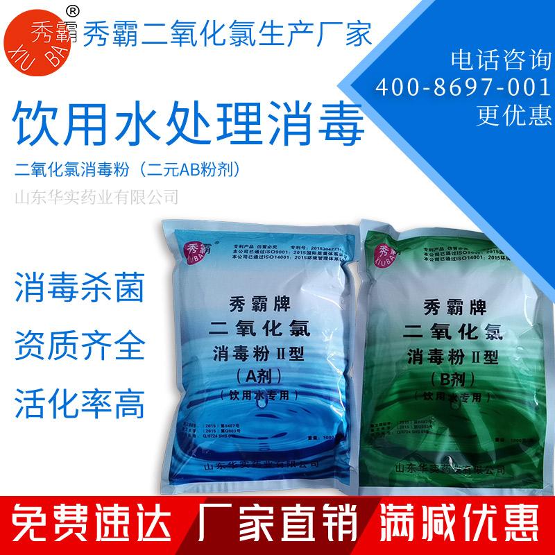 千赢国际手机版消毒粉(含量48%)【饮用水处理】