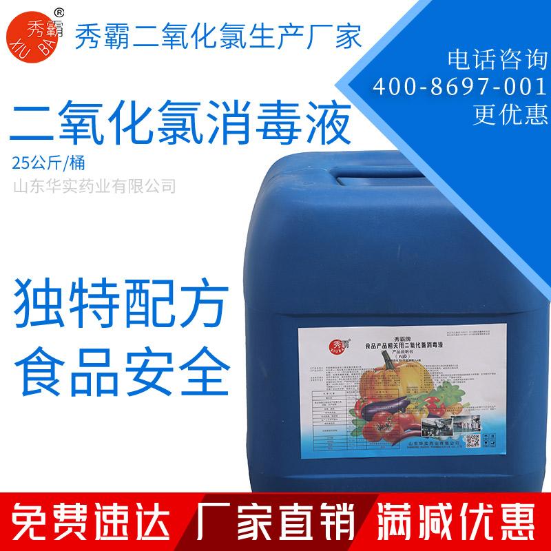 87彩店注册消毒液(含量5%)【桶装】产品展示图1