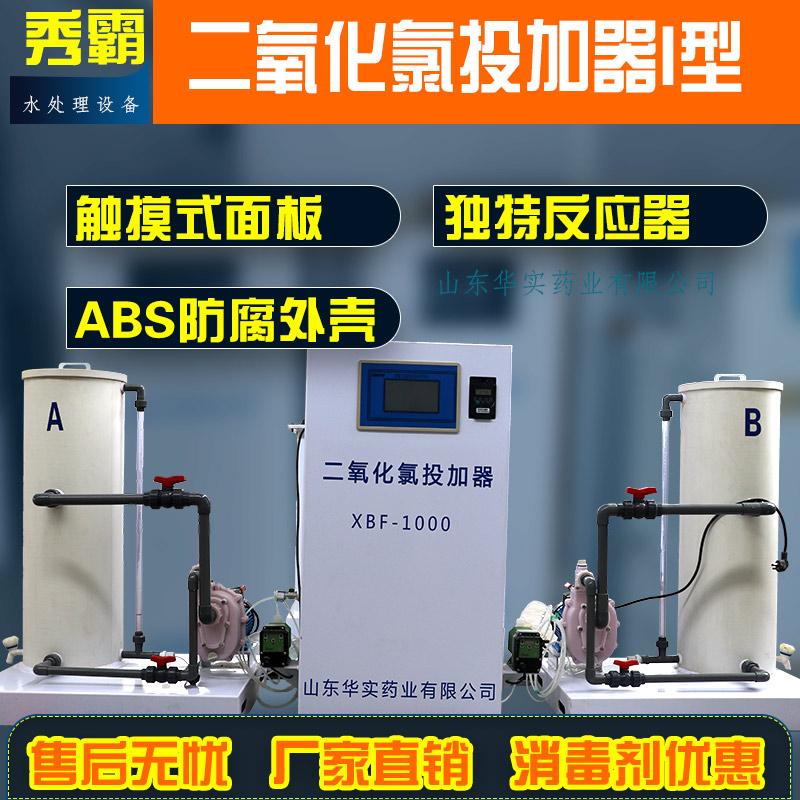 高纯复合式消毒粉投加设备I型产品图1