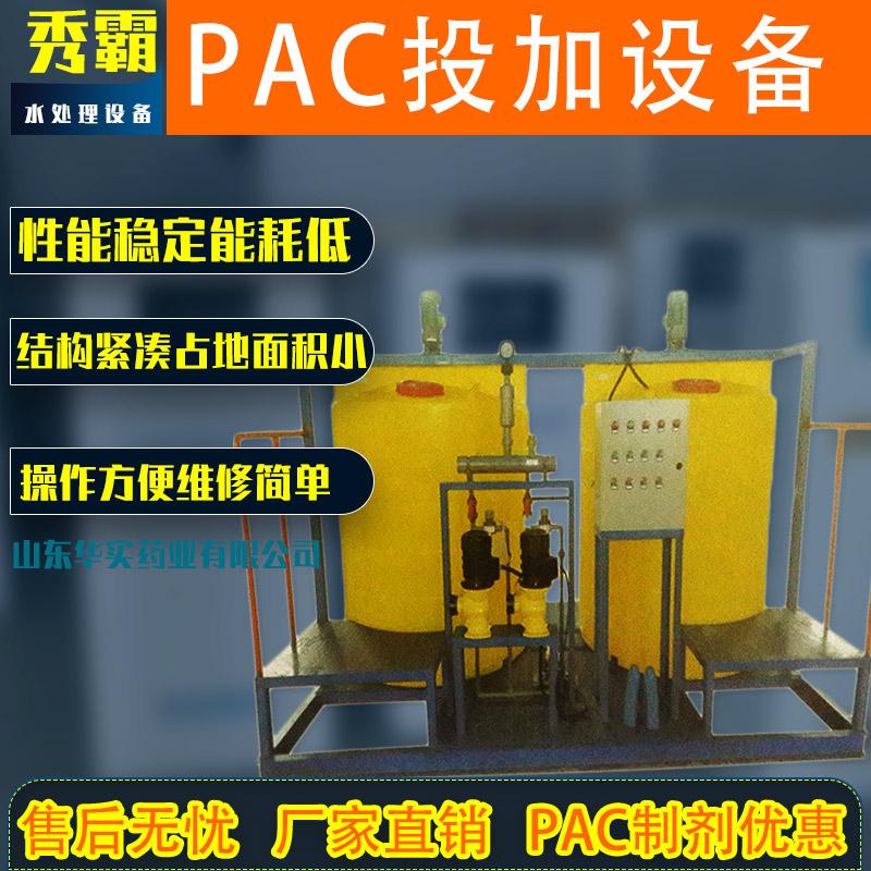 聚合氯化铝(PAC)投加装置