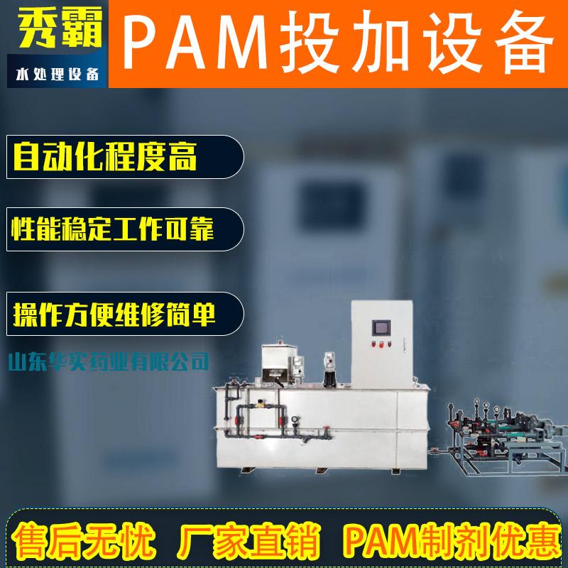 聚丙烯酰胺(PAM)投加装置
