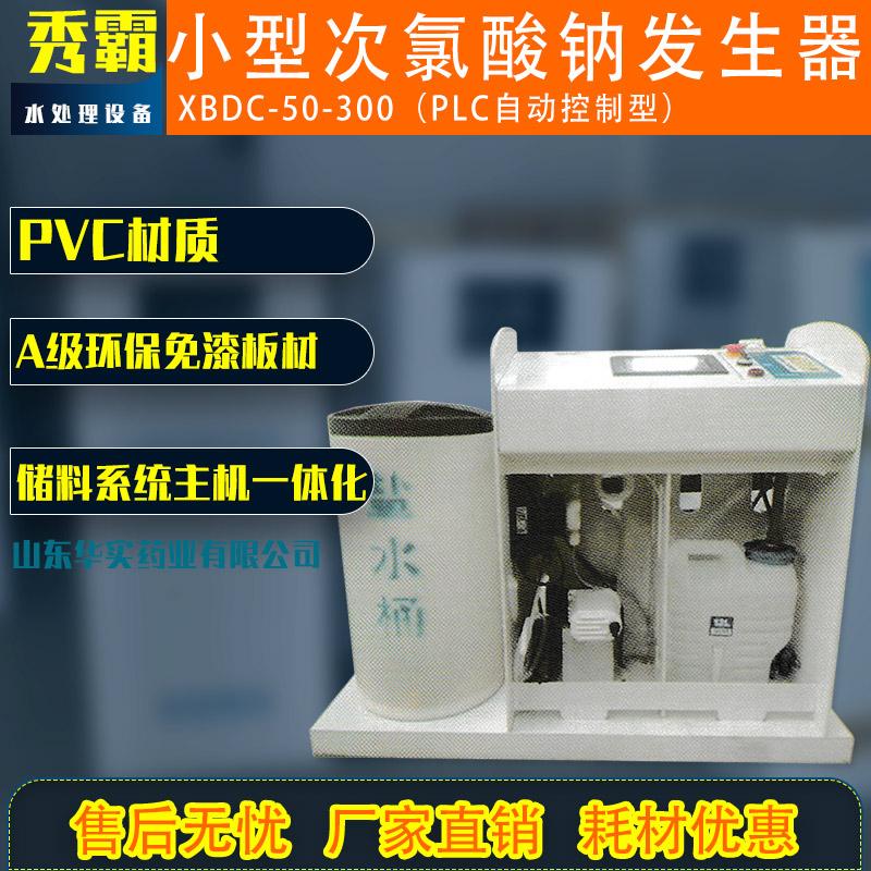 小型次氯酸钠发生器(PLC自动控制型)