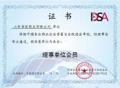 中国食品企业质量理事单位会员