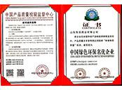 中国绿色名优环保企业