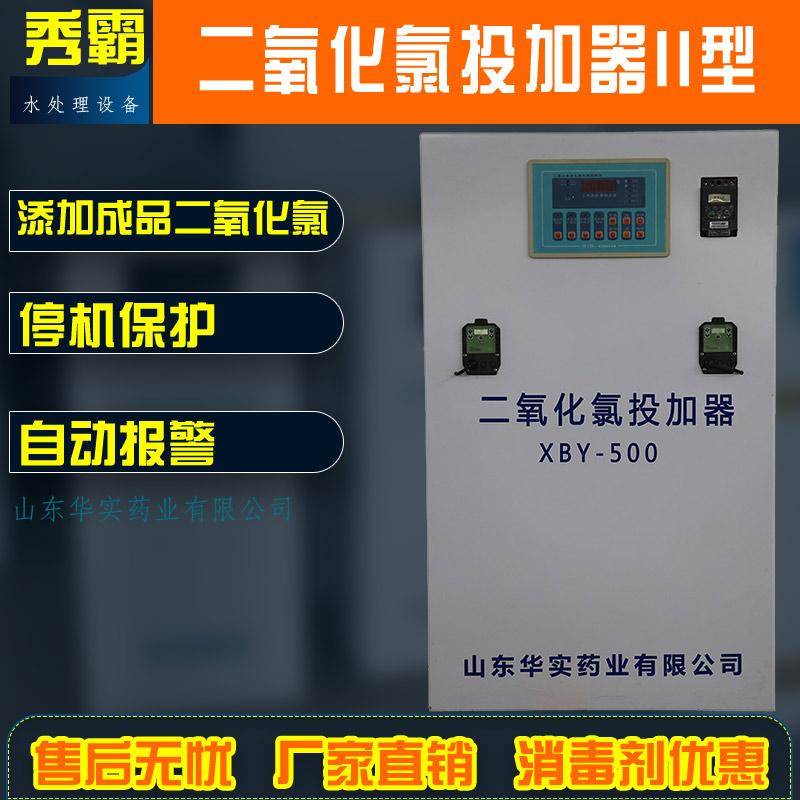 千赢国际手机版发生器(千赢国际手机版投加器II型)