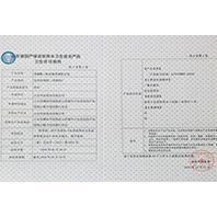 涉水批件(秀霸消毒粉II型)