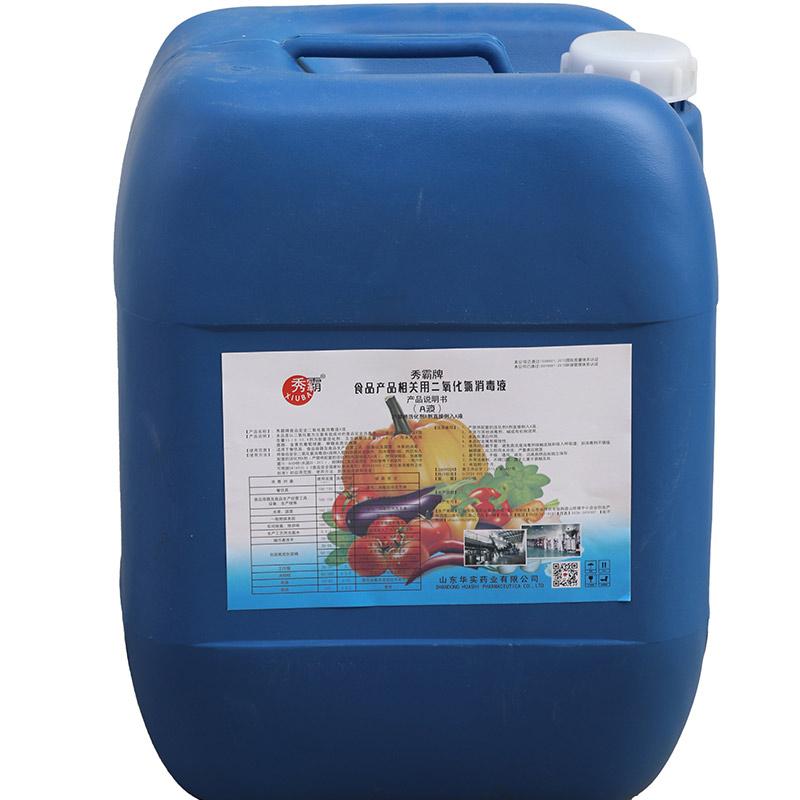 87彩店注册消毒液(含量5%)【桶装】产品展示图2