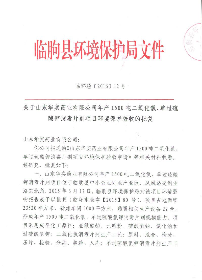 山东华实药业有限公司环评报告