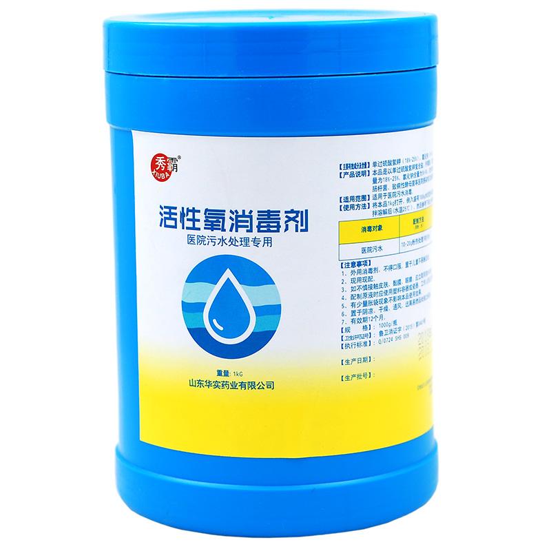 过硫酸氢钾复合盐【医院污水处理】产品展示图2