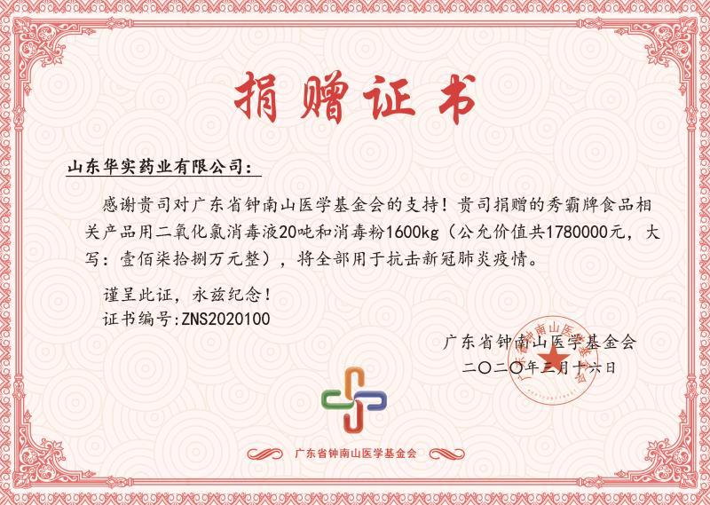 广东省钟南山医学基金会捐赠证书