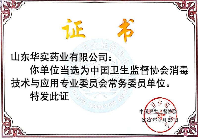 消毒技术应用委员会单位