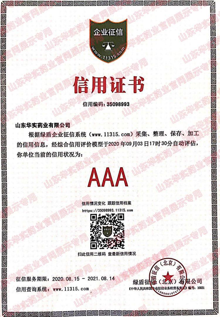 AAA信用证书