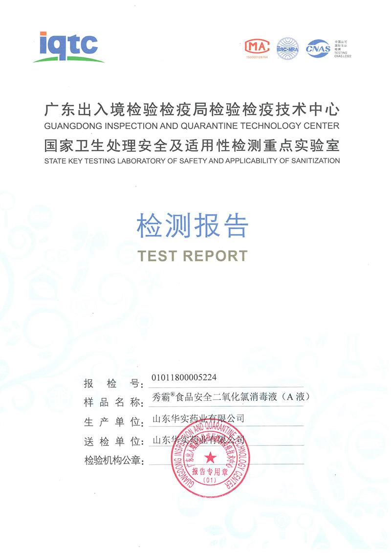 千赢国际手机版消毒液含量5%[广东出入境检疫局]