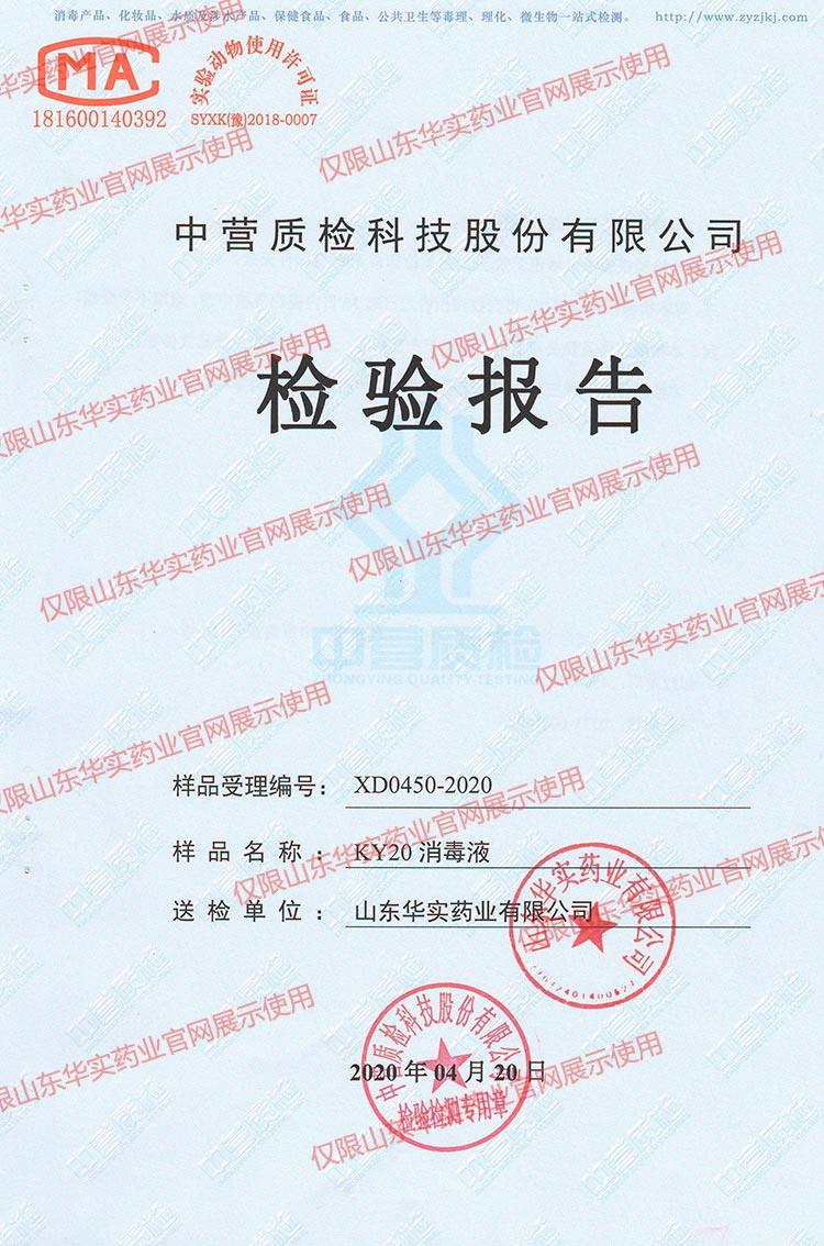 秀霸KY20消毒液检验报告-应用