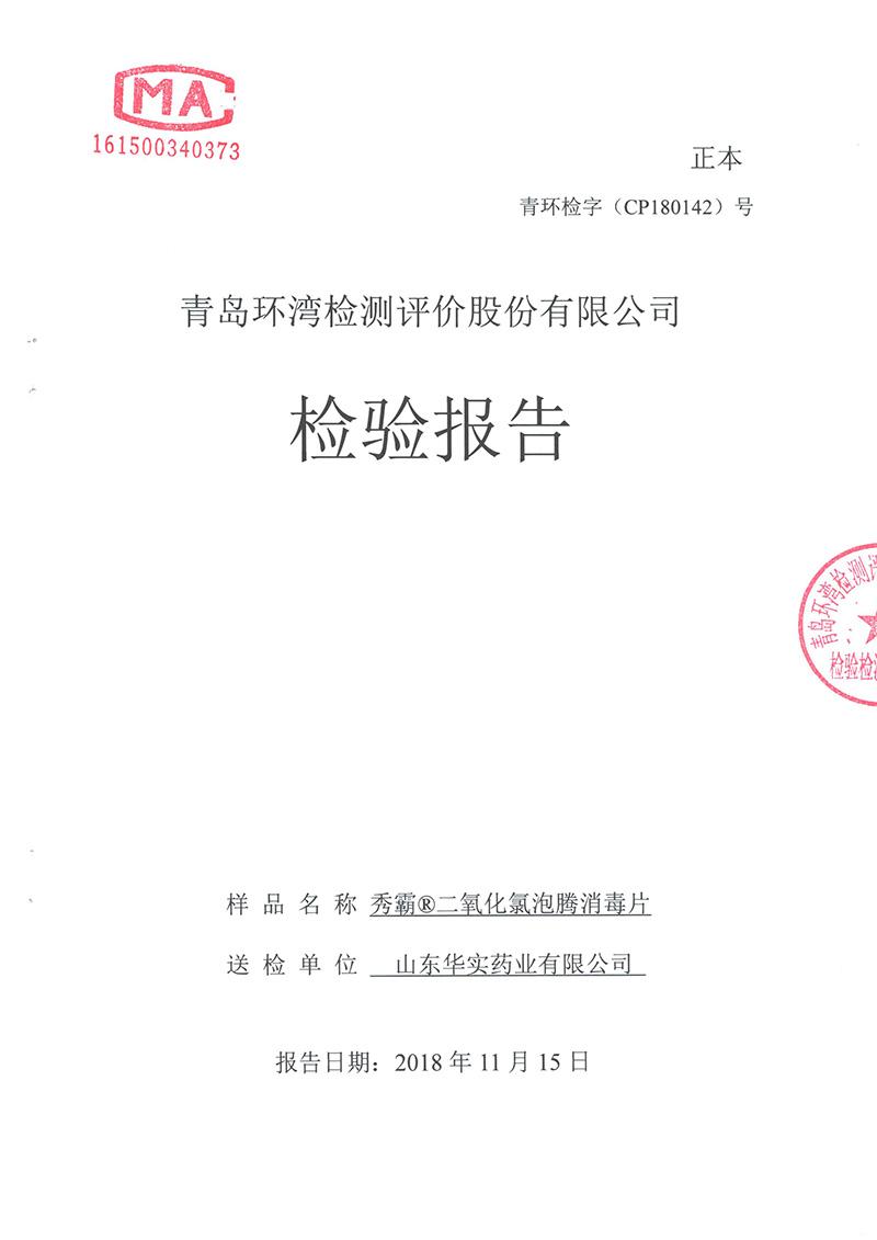 千赢国际手机版消毒片含量10%[青检]