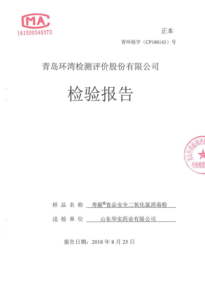 千赢国际手机版消毒粉含量10%食品[青检]