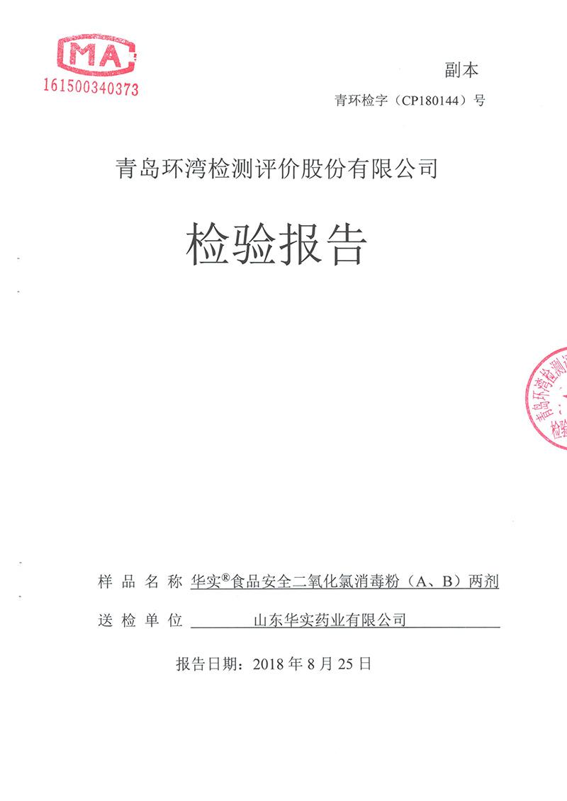 千赢国际手机版消毒粉含量40%[青检]