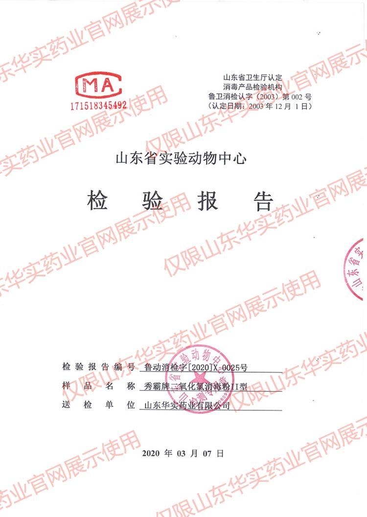 秀霸千赢国际手机版消毒粉II型48%检验报告污水