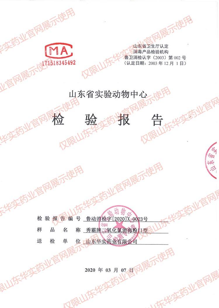 秀霸千赢国际手机版消毒粉II型48%检验报告饮水