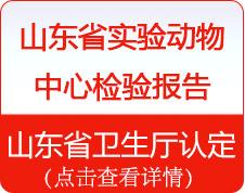 山东省卫生厅认定涉及饮用水卫生安全产品检验报告