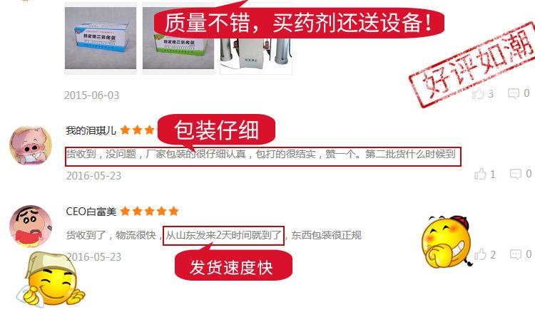 山东华实药业公司秀霸87彩店注册消毒剂产品评论