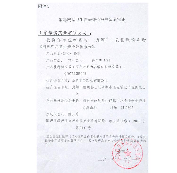 国家卫生和安全计划委员会通告、消毒产品卫生安全评价报告备案凭证(千赢国际手机版消毒粉II型)Q0724SHS003