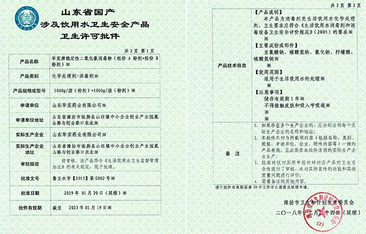 山东省国产涉及饮用水卫生安全产品卫生许可批件(二氧化氯消毒粉II型) Q0724SHS003