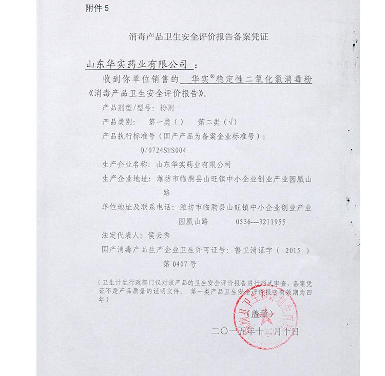 国家卫生和安全计划委员会通告、消毒产品卫生安全评价报告备案凭证(二氧化氯消毒粉II型)Q0724SHS003