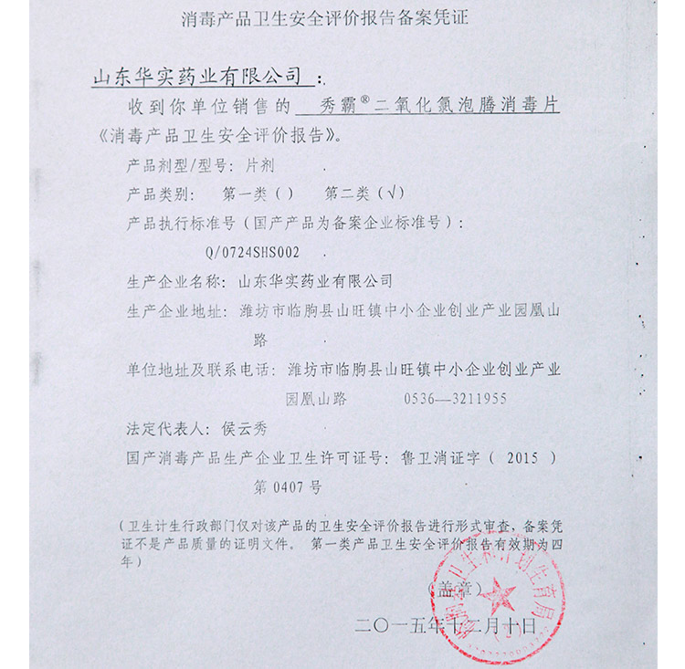 国家卫生和安全计划委员会通告、消毒产品卫生安全评价报告备案凭证(千亿国际886消毒粉II型)Q0724SHS003