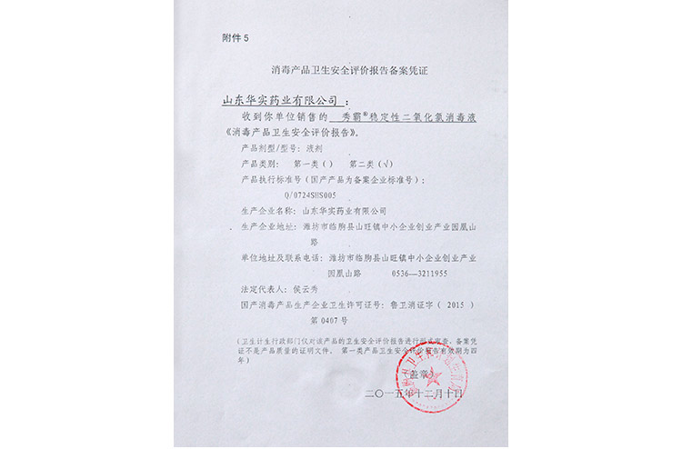 国家卫生和安全计划委员会通告、消毒产品卫生安全评价报告备案凭证(87彩店注册消毒粉II型)Q0724SHS003