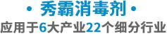秀霸消毒剂,应用于6大产业24个行业消毒