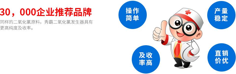 30,000家水处理消毒企业推荐品牌,同样的ballbet贝博网页登陆原粉,秀霸ballbet贝博网页登陆发生器具有更高纯度及收率。发生器厂家特点:操作简单,产量稳定,及收率高,直销价格优