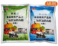 食品相关产品用qy188千赢国际消毒粉